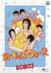 【bs】【中古】DVD▼新キッズ・ウォー2(13話〜15話)▽レンタル落ち【テレビドラマ】