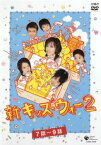 【bs】【中古】DVD▼新キッズ・ウォー2(7話〜9話)▽レンタル落ち【テレビドラマ】