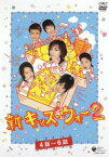 【bs】【中古】DVD▼新キッズ・ウォー2(4話〜6話)▽レンタル落ち【テレビドラマ】