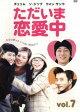 【中古】DVD▼ただいま恋愛中 7(第13話〜第14話)【字幕】▽レンタル落ち【韓国ドラマ】【クォン・サンウ】