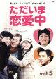 【中古】DVD▼ただいま恋愛中 5(第9話〜第10話)【字幕】▽レンタル落ち【韓国ドラマ】【クォン・サンウ】