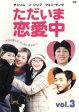 【中古】DVD▼ただいま恋愛中 3(第5話〜第6話)【字幕】▽レンタル落ち【韓国ドラマ】【クォン・サンウ】