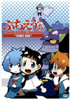 オリジナルアニメ, 作品名・は行  EVANGELIONSCHOOL XEBEC DISC DVD ::