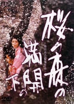 ポイント10倍 17日am01:59まで メール便可 【中古】DVD▼桜の森の満開の下▽レンタル落ち【東宝】
