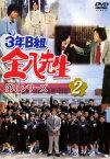 3年B組金八先生 第6シリーズ 2 第2話〜第4話 【邦画 中古 DVD】メール便可 レンタル落ち