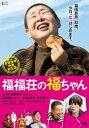 福福荘の福ちゃん【邦画 中古 DVD】メール便可 レンタル落ち