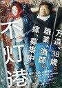 不灯港【邦画 中古 DVD】メール便可 レンタル落ち