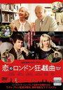 バンプで買える「恋のロンドン狂騒曲 字幕のみ【洋画 中古 DVD】メール便可 ケース無 レンタル落ち」の画像です。価格は39円になります。