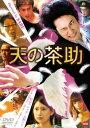 天の茶助【邦画 中古 DVD】メール便可 レンタル落ち