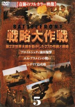 バトルフロント 戦略大作戦 5【洋画 中古 DVD】メール便可