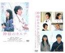 神様のカルテ 2枚セット 1、2全巻 邦画 中古 DVDメル便可 レンタル落ち