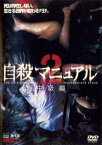 自殺マニュアル 2 中級篇【邦画 ホラー 中古 DVD】メール便可 レンタル落ち