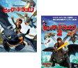 全巻セット2パック【中古】DVD▼ヒックとドラゴン スペシャル・エディション(2枚セット)1、2▽レンタル落ち
