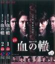 連続ドラマW 血の轍 2枚セット Vol 1、2【全巻セット 邦画 中古 DVD】メール便可 レンタル落ち