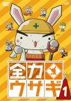 メール便可 【中古】DVD▼全力ウサギ 1(第1話〜第8話)▽レンタル落ち