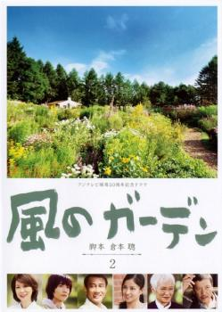 風のガーデン 2 第3話、第4話 【邦画 中古 DVD】メール便可 レンタル落ち