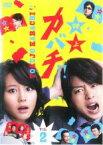 【中古】DVD▼特上 カバチ!! 2(第3話、第4話)▽レンタル落ち【テレビドラマ】