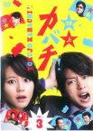 【中古】DVD▼特上 カバチ!! 3(第5話、第6話)▽レンタル落ち【テレビドラマ】