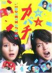 【中古】DVD▼特上 カバチ!! 4(第7話、第8話)▽レンタル落ち【テレビドラマ】