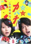 【中古】DVD▼特上 カバチ!! 5(第9話、第10話 最終)▽レンタル落ち【テレビドラマ】