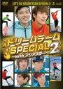 バンプで買える「出発 ドリームチーム SPECIAL 2 with アジアスター 字幕のみ【その他、ドキュメンタリー 中古 DVD】メール便可 ケース無 レンタル落ち」の画像です。価格は39円になります。