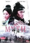 【バーゲンセール】【中古】DVD▼THE MYTH 神話▽レンタル落ち