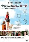 【中古】DVD▼青いソラ白い雲▽レンタル落ち