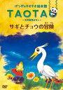 バンプで買える「パンダのタオタオ絵本館 TAOTA 世界動物ばなし サギとチョウの冒険【アニメ 中古 DVD】メール便可 ケース無:: レンタル落ち」の画像です。価格は39円になります。