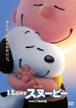 I LOVE スヌーピー THE PEANUTS MOVIE【アニメ 中古 DVD】メール便可 ケース無:: レンタル落ち