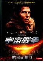 【中古】DVD▼宇宙戦争 2005年▽レンタル落ち【10P20Nov15】