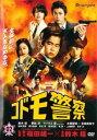 バンプで買える「コドモ警察 2 4話〜6話 【邦画 中古 DVD】メール便可 レンタル落ち」の画像です。価格は669円になります。