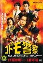 バンプで買える「コドモ警察 4 10話 【邦画 中古 DVD】メール便可 レンタル落ち」の画像です。価格は669円になります。