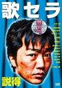 歌セラ 説得 第7話〜第9話 【邦画 中古 DVD】メール便可 レンタル落ち
