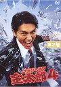 サラリーマン金太郎 4 第2巻 2004年 第3話、第4話 【邦画 中古 DVD】メール便可 レンタル落ち