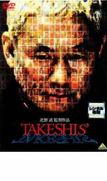 TAKESHIS' タケシーズ【邦画 中古 DVD】メール便可 レンタル落ち