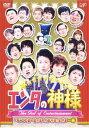 エンタの神様 ベストセレクション 6【お笑い 中古 DVD】メール便可 ケース無:: レンタル落ち