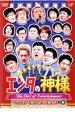 エンタの神様 ベストセレクション 5【お笑い 中古 DVD】メール便可 ケース無:: レンタル落ち