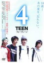4TEEN【邦画 中古 DVD】メール便可 レンタル落ち