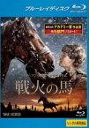 戦火の馬 ブルーレイディスク【洋画 中古 Blu-ray】メール便可 レンタル落ち