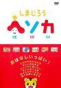 バンプで買える「しまじろう ヘソカ おはなしいっぱい!【アニメ 中古 DVD】メール便可 ケース無:: レンタル落ち」の画像です。価格は39円になります。