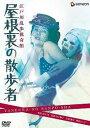 江戸川乱歩猟奇館 屋根裏の散歩者邦画 中古 DVDメル便可 レンタル落ち