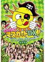 おねだりマスカットDX! 2 ケケケ編【お笑い 中古 DVD】メール便可