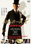 Mr.ホームズ 名探偵最後の事件【洋画 中古 DVD】メール便可 レンタル落ち