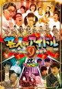 ゴッドタン 芸人 VS アイドル 号泣&感動の9番勝負【お笑い 中古 DVD】メール便可 レンタル落ち