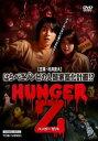 HUNGER Z ハンガー・ゼット【邦画 ホラー 中古 DVD】メール便可 レンタル落ち