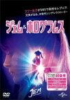 ジェム & ホログラムス【洋画 中古 DVD】メール便可 レンタル落ち