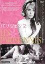 バンプで買える「パリジェンヌ 字幕のみ【洋画 中古 DVD】メール便可 レンタル落ち」の画像です。価格は463円になります。