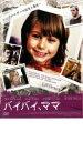 バンプで買える「バイバイ、ママ【洋画 中古 DVD】メール便可 ケース無 レンタル落ち」の画像です。価格は39円になります。