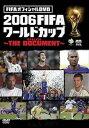 FIFAオフィシャルDVD 2006FIFAワールドカップ THE DOCUMENT【スポーツ 中古 ...