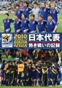 2010 FIFA ワールドカップ 南アフリカ オフィシャルDVD 日本代表 熱き戦いの記録【スポー ...